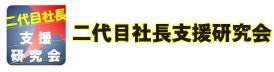 二代目社長支援研究会
